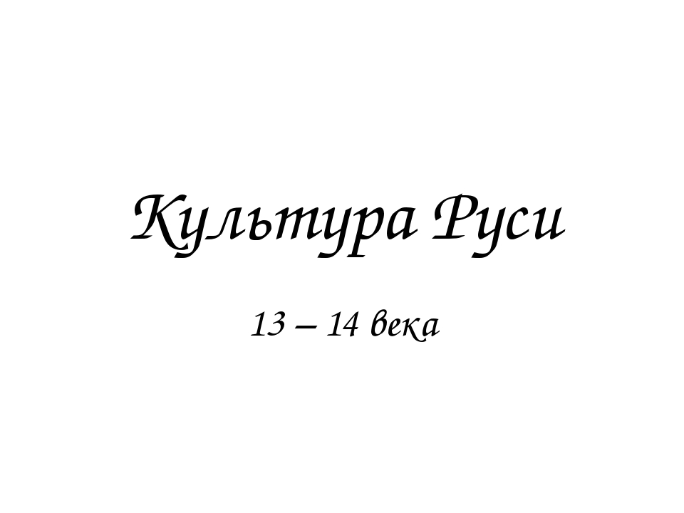 Культура Руси 13 – 14 века