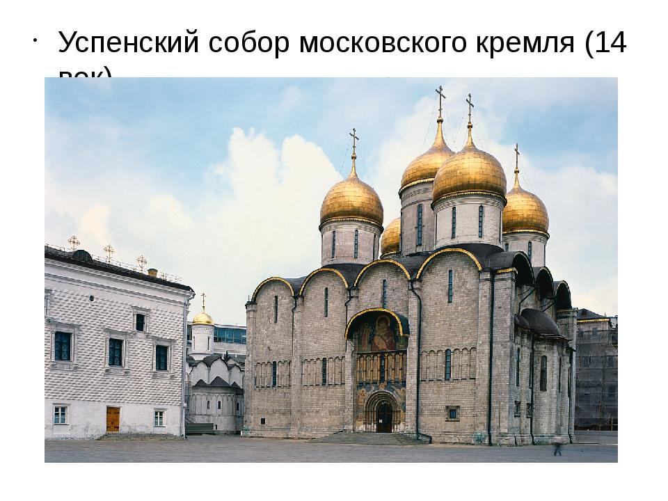 Успенский собор московского кремля (14 век)