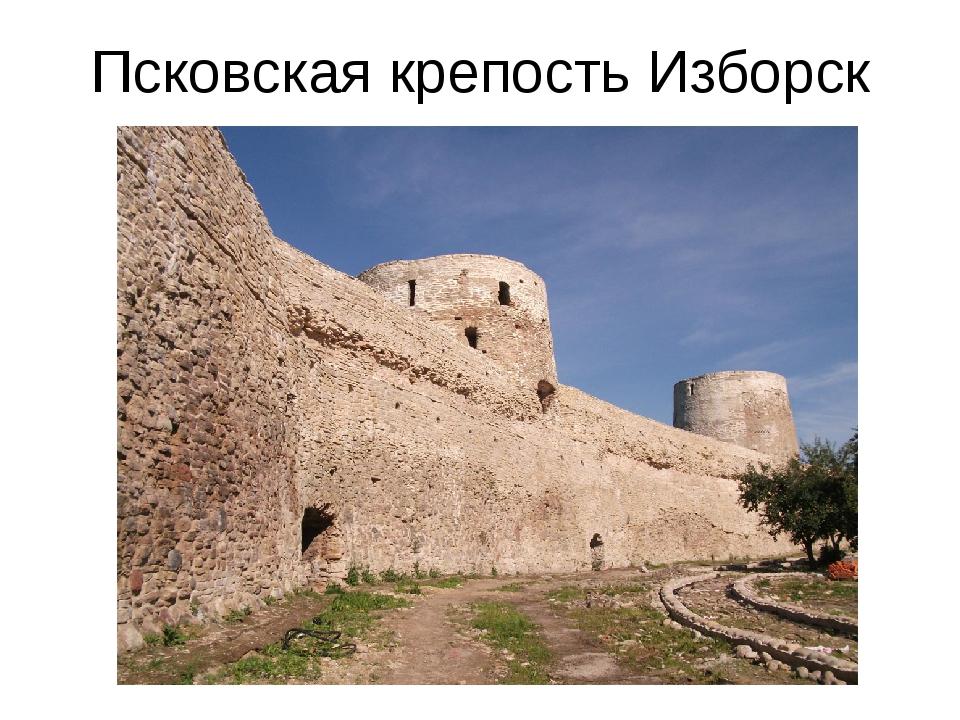 Псковская крепость Изборск