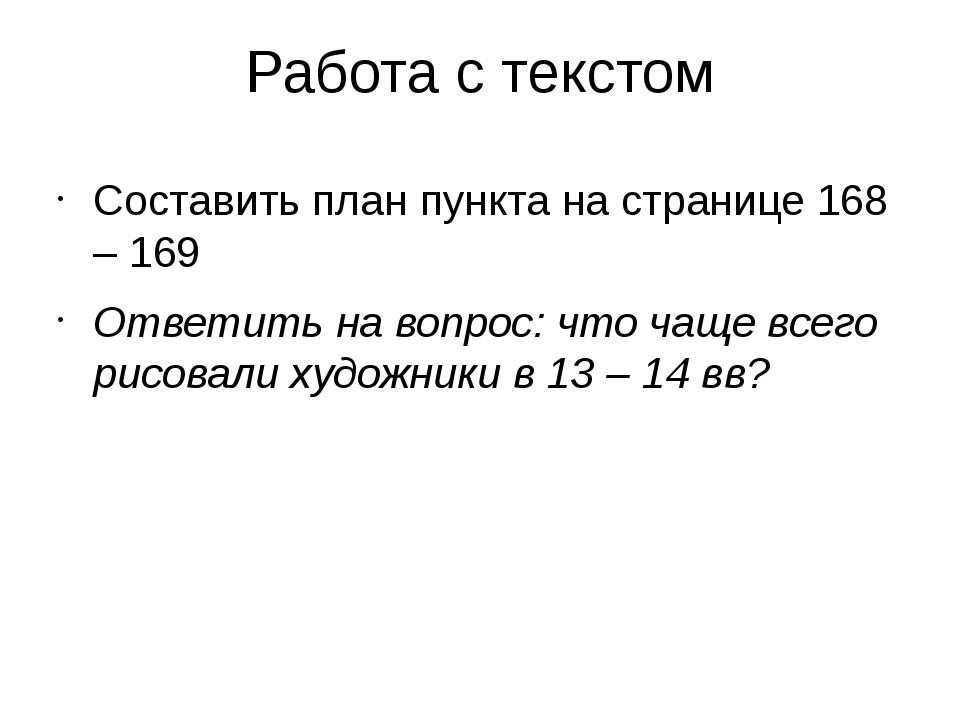 Работа с текстом Составить план пункта на странице 168 – 169 Ответить на вопр...