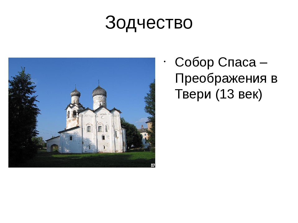 Зодчество Собор Спаса – Преображения в Твери (13 век)