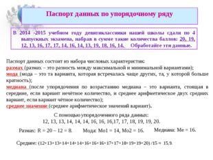 Паспорт данных состоит из набора числовых характеристик: размах (размах – это