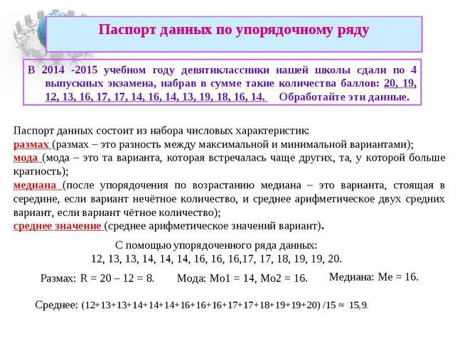 Паспорт данных состоит из набора числовых характеристик: размах (размах – это...