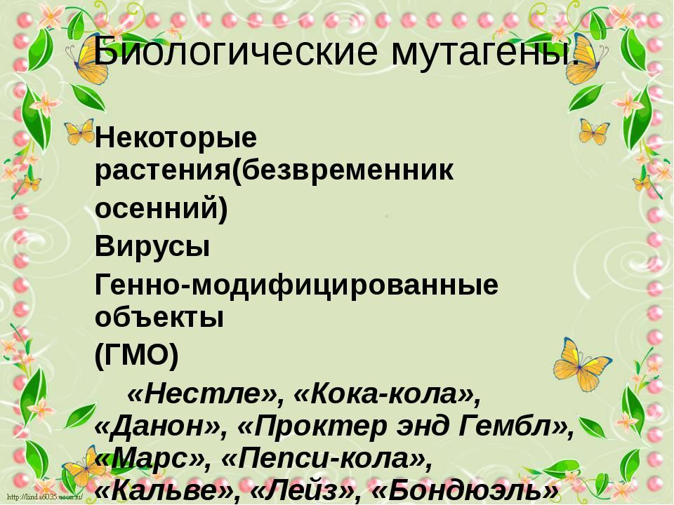 Биологические мутагены. Некоторые растения(безвременник осенний) Вирусы Генно...