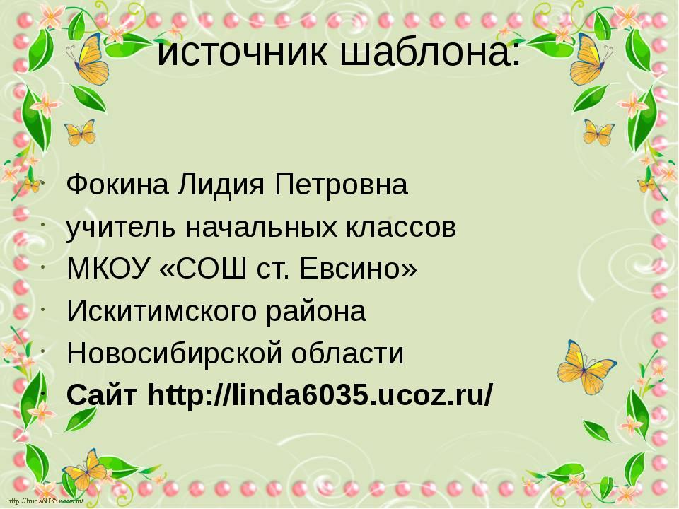 источник шаблона: Фокина Лидия Петровна учитель начальных классов МКОУ «СОШ с...