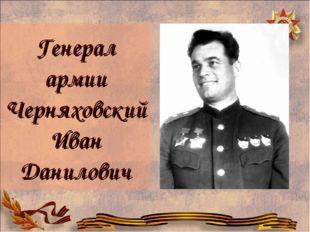 Генерал армии Черняховский Иван Данилович