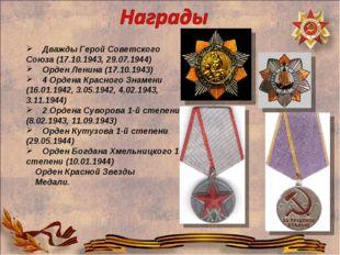 Дважды Герой Советского Союза (17.10.1943, 29.07.1944) Орден Ленина (17.10.1
