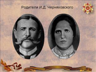 Родители И.Д. Черняховского