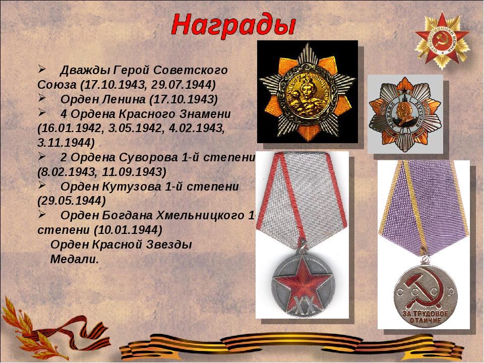 Дважды Герой Советского Союза (17.10.1943, 29.07.1944) Орден Ленина (17.10.1...