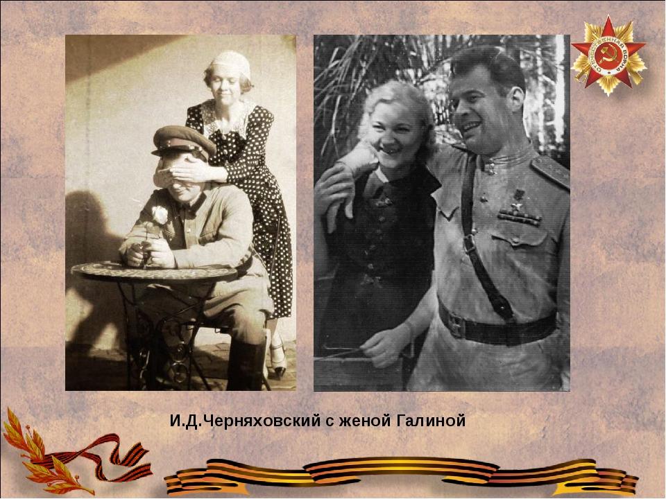 И.Д.Черняховский с женой Галиной
