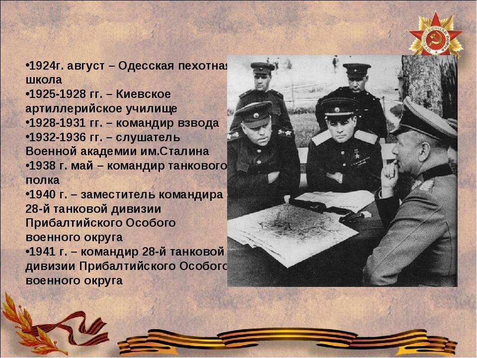 1924г. август – Одесская пехотная школа 1925-1928 гг. – Киевское артиллерийск...