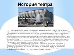 Театр имени Мухтара Ауэзова – национальный академический театр в Алматы. Спе