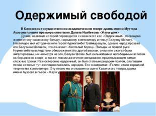 В Казахском государственном академическом театре драмы имени Мухтара Ауэзова