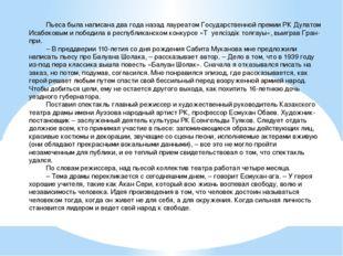 Пьеса была написана два года назад лауреатом Государственной премии РК Дулат
