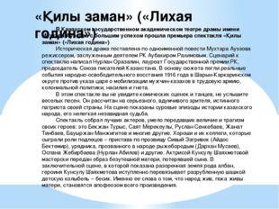 «Қилы заман» («Лихая година») В Казахском государственном академическом теат