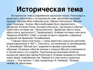 Историческая тема в современном казахском театре. Режиссеры и драматурги обр