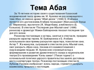 За 75-летнюю историю своего существования Казахский академический театр драм