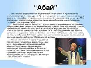 В Казахском государственном академическом театре имени М. Ауэзова всегда экс