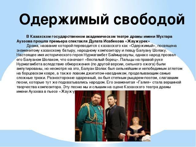 В Казахском государственном академическом театре драмы имени Мухтара Ауэзова...