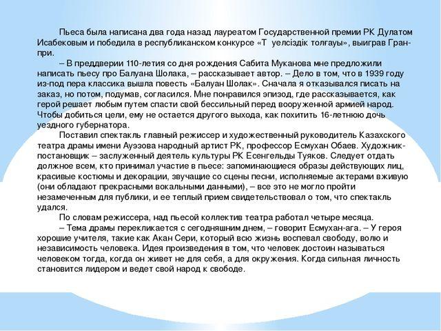 Пьеса была написана два года назад лауреатом Государственной премии РК Дулат...