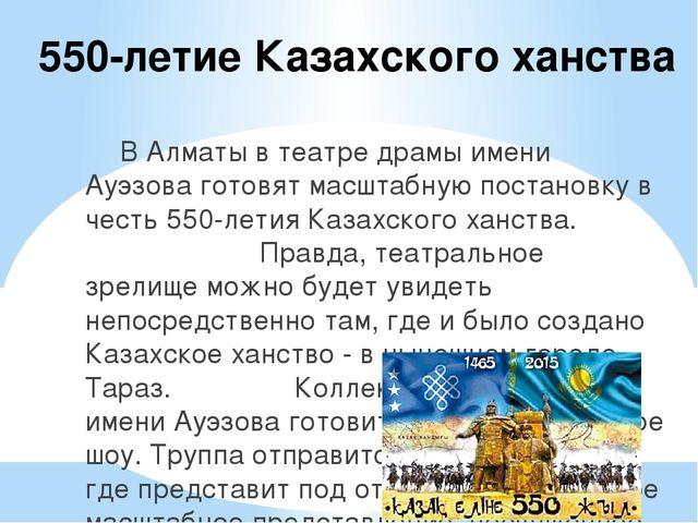 В Алматы в театре драмы имени Ауэзова готовят масштабную постановку в честь...