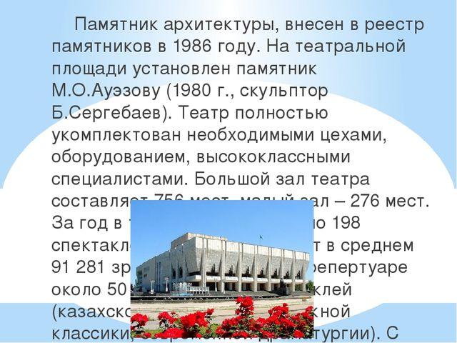 Памятник архитектуры, внесен в реестр памятников в 1986 году. На театральной...