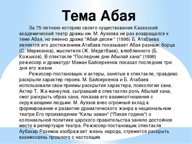 За 75-летнюю историю своего существования Казахский академический театр драм...