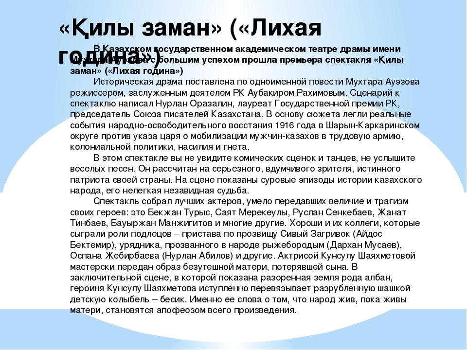 «Қилы заман» («Лихая година») В Казахском государственном академическом теат...