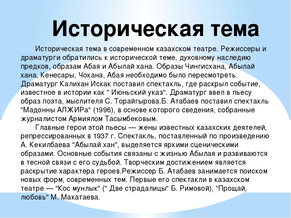 Историческая тема в современном казахском театре. Режиссеры и драматурги обр...