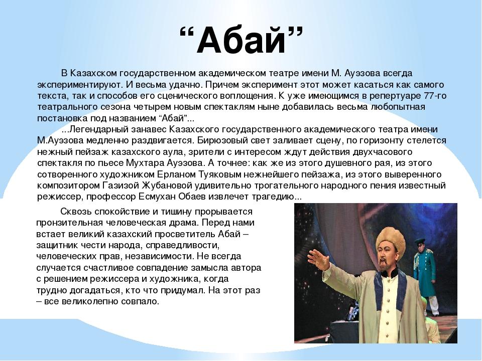 В Казахском государственном академическом театре имени М. Ауэзова всегда экс...
