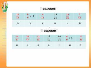 Вариант-1 Вариант-2 1. Найдите суммудробей и А);Б) ; В);Г) . 1. Найдитесумму