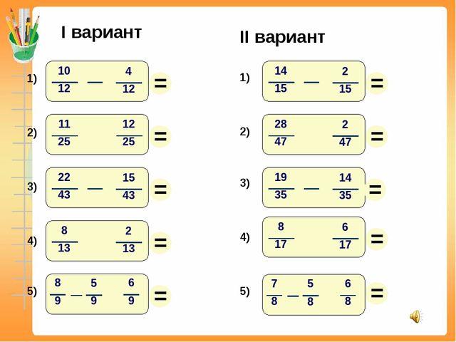 I вариант II вариант 1) 2) = 1 = 1 М А Г Н И Й К А Л Ь Ц И Й