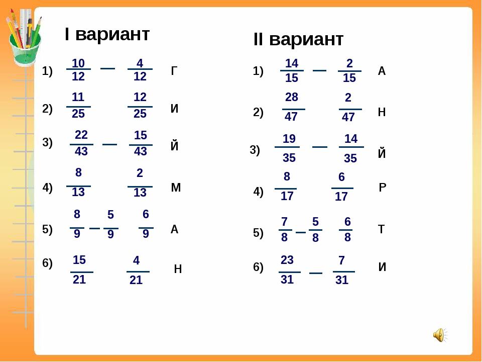 I вариант II вариант 1) 2) 1 1