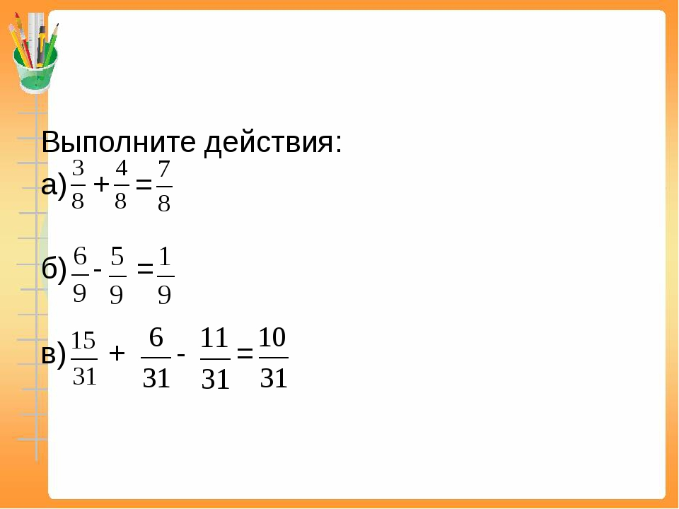 1 2) 3) 4) 5) I вариант II вариант 3) 4) 5) 1) 2) = 1 = = = = = = = = = = =