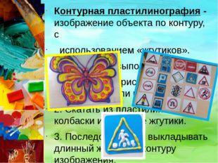 Контурная пластилинография - изображение объекта по контуру, с использованием