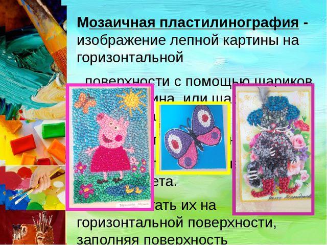 Мозаичная пластилинография - изображение лепной картины на горизонтальной пов...