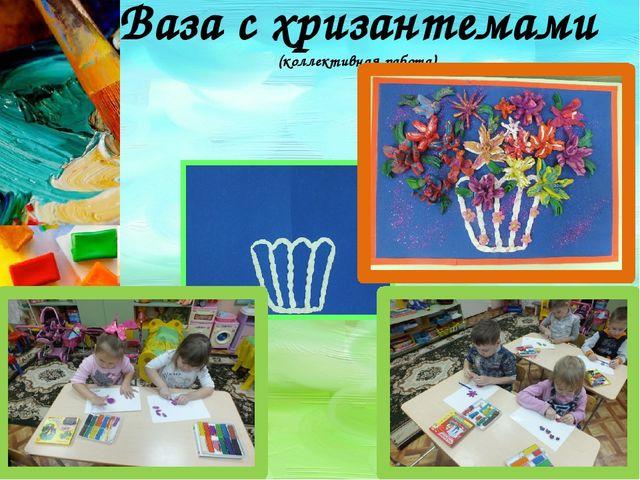 Ваза с хризантемами (коллективная работа)
