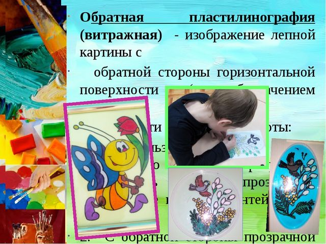 Обратная пластилинография (витражная) - изображение лепной картины с обратной...