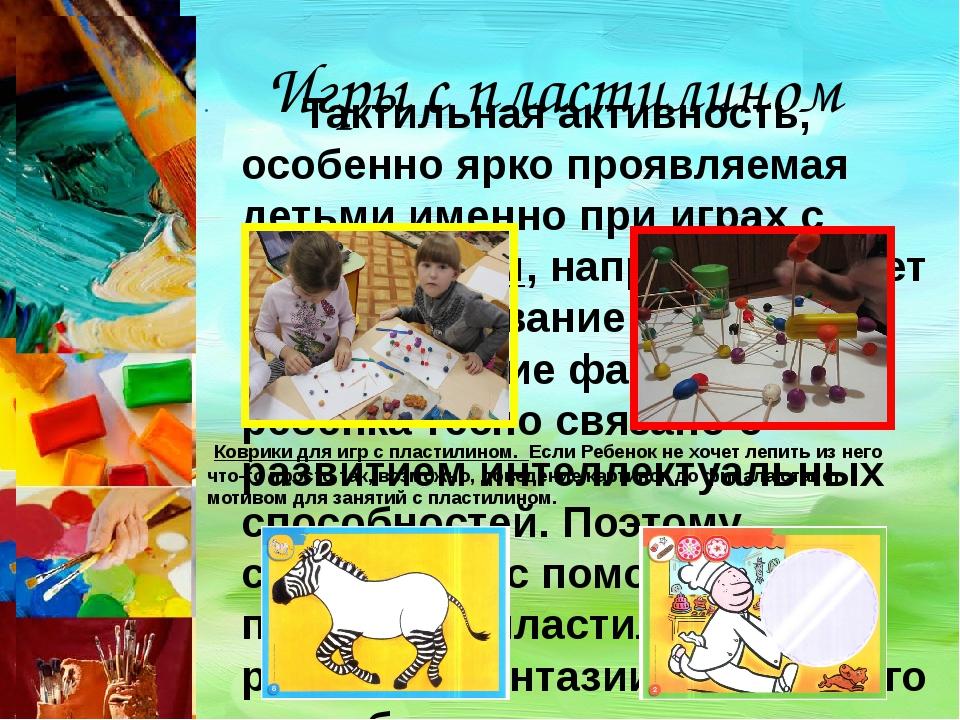 Игры с пластилином Тактильная активность, особенно ярко проявляемая детьми им...