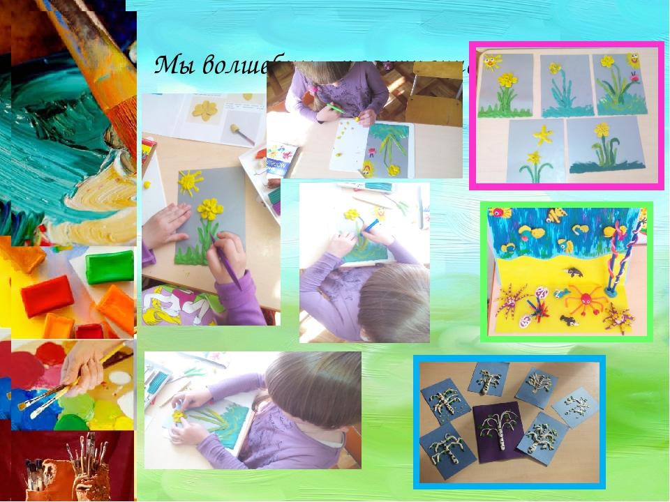 Мы волшебным пластилином создаем свои картины