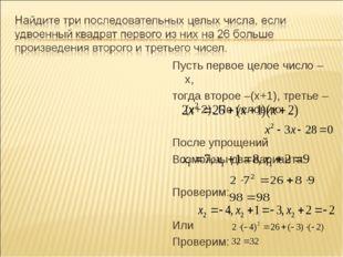 Пусть первое целое число – х, тогда второе –(х+1), третье –(х+2). По условию: