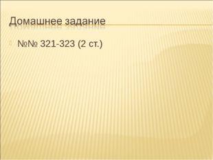 №№ 321-323 (2 ст.)