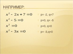 p= -2, q=7 p=0, q= -5 p=0, q=0 p= -3,q=0
