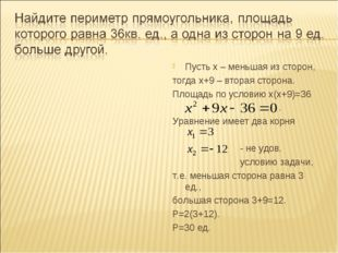 Пусть х – меньшая из сторон, тогда х+9 – вторая сторона. Площадь по условию х