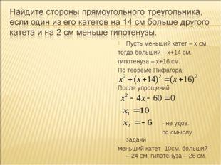 Пусть меньший катет – х см, тогда больший – х+14 см, гипотенуза – х+16 см. По