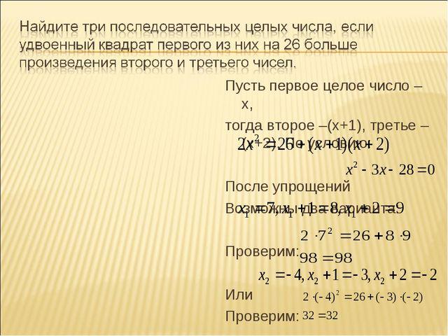 Пусть первое целое число – х, тогда второе –(х+1), третье –(х+2). По условию:...