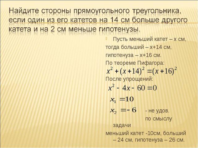 Пусть меньший катет – х см, тогда больший – х+14 см, гипотенуза – х+16 см. По...
