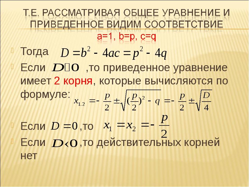 Тогда Если ,то приведенное уравнение имеет 2 корня, которые вычисляются по фо...