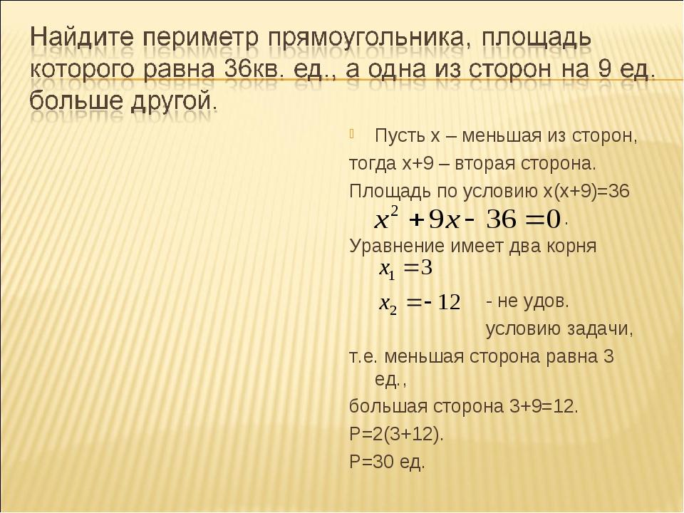 Пусть х – меньшая из сторон, тогда х+9 – вторая сторона. Площадь по условию х...
