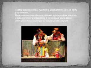 Театр марионеток.Кукловод управляет ими на виду у зрителей. Марионетка наход